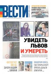 Вести №6 01/2019