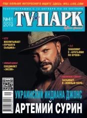 TV-Парк №41 10/2019