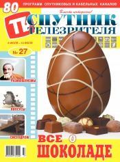 Спутник телезрителя №27 07/2019
