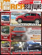 Auto Bild Все Ведущие №11 12/2012