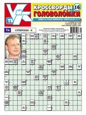 Кроссворды и головоломки №16 04/2013