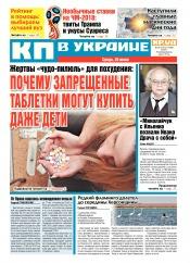 Комсомольская правда №86 06/2018