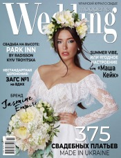 Wedding magazine №2 12/2019