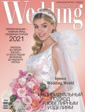 Wedding magazine №1 06/2021
