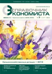 Справочник экономиста №3 03/2018