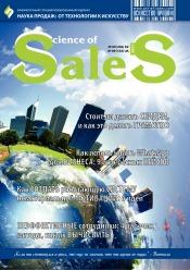 Наука продаж:от технологии к искусству №9 09/2021