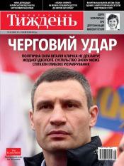 Український Тиждень №16 04/2013