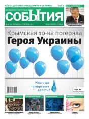 События №40 10/2012