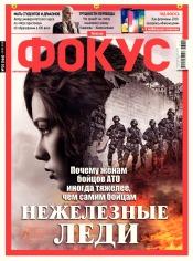 Еженедельник Фокус №10 03/2018