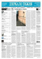 Дзеркало тижня. Україна №43 11/2017