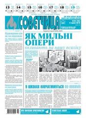 Советчица. Українською мовою №32 08/2018