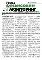 Фінансовий моніторинг №4 04/2019
