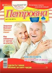 Петровна №11 06/2015