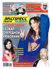 Экспресс-газета №16-18 06/2020