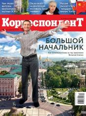 Корреспондент №20 05/2015