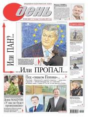 День. На русском языке №208 11/2013