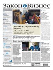 Закон и Бизнес (на русском языке) №41 10/2013