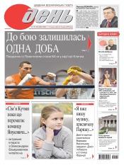 День (п'ятниця) №179-180 10/2013