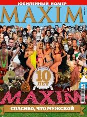 Maxim №6 06/2013