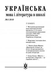 Українська мова і література в школі №5 10/2016