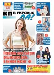 КП в Украине (четверг) №10 03/2021