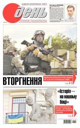День (п'ятниця) №159-160 08/2014