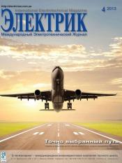 Електрик. Міжнародний електротехнічний журнал №4 04/2013