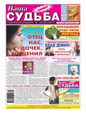 Ваша судьба-спринт №27 07/2012