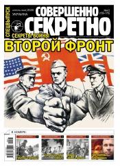 Совершенно секретно – Украина. Спецвыпуск №4-5 04/2020