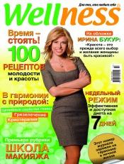 Wellness №1 03/2011