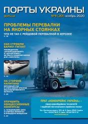 Порты Украины, Плюс №9 11/2020