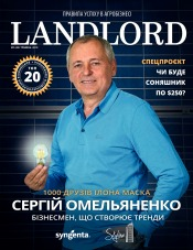 Landlord (Землевласник) №5 06/2019