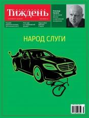 Український Тиждень №38 09/2019