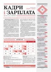 Кадри і зарплата №2 01/2020