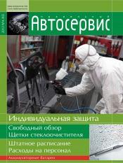 Правильный автосервис №4 04/2013