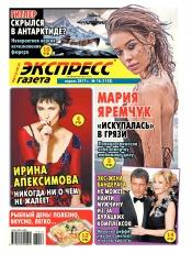 Экспресс-газета №16 04/2017