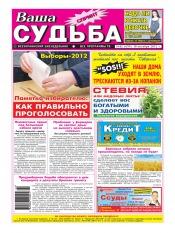 Ваша судьба-спринт №42 10/2012