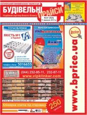 Будівельні прайси №37 09/2012