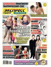 Экспресс-газета №10 03/2018