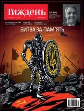 Український Тиждень №50 12/2020