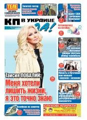 Комсомольская правда (четверг) №147 09/2019