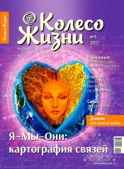 Колесо жизни №4 04/2017