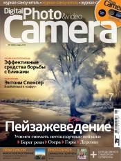 Digital Photo&Video Camera + Диск в комплекте №11 11/2012