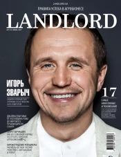 Landlord (Землевласник) №7 07/2017