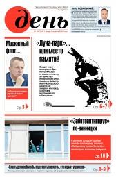 День. На русском языке №78 04/2020