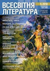 Всесвітня література в сучасній школі №5 05/2018