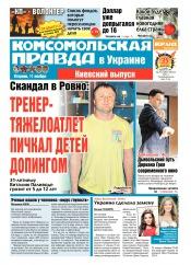 Комсомольская правда №251 11/2014