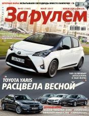 Украина за рулем №5 04/2017