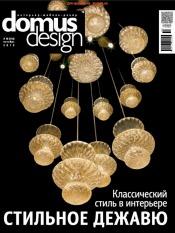 Domus Design №10 10/2013