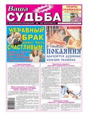 Ваша судьба-спринт №12 03/2013
